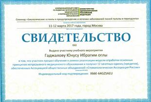 gadjalov-sert-smal